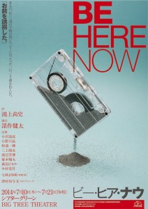BE_HERE_NOW_web2-212x300